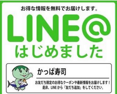 かっぱ寿司 LINE@