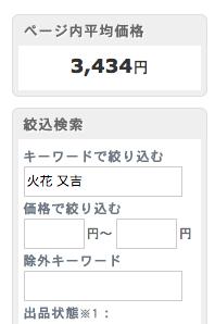 オークファン 7月 火花