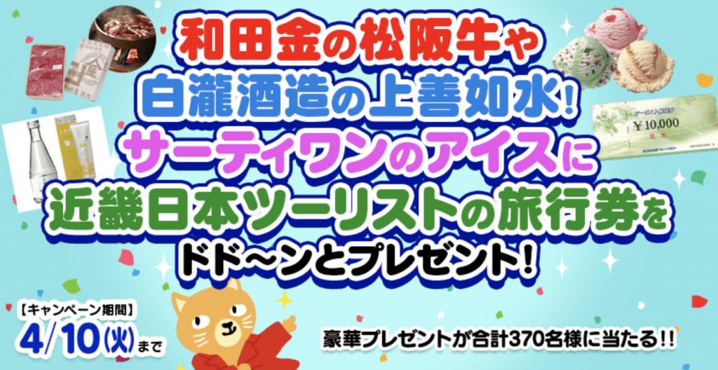カテエネ キャンペーン 2018:0301
