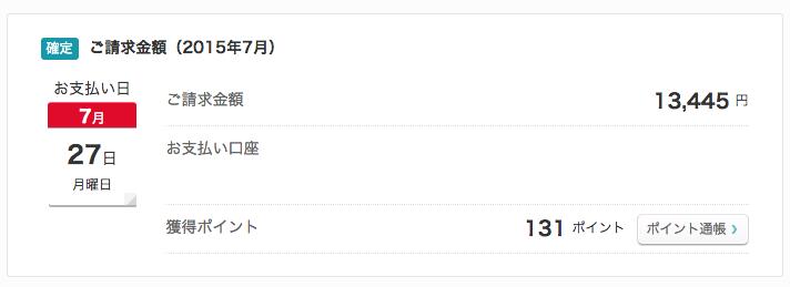 Yahoo! JAPANカード 請求額