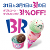 31(サーティーワン)アイスクリームで安く食事するための節約術を日本一詳しく紹介!! 30%オフも可能!!