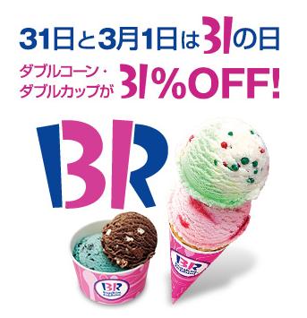 31アイスクリーム 2