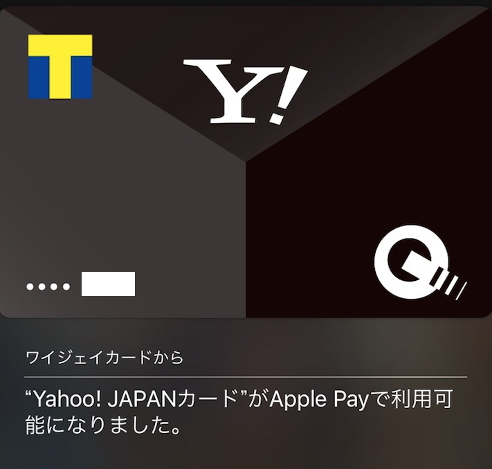 yahoo! japanカード Apple pay