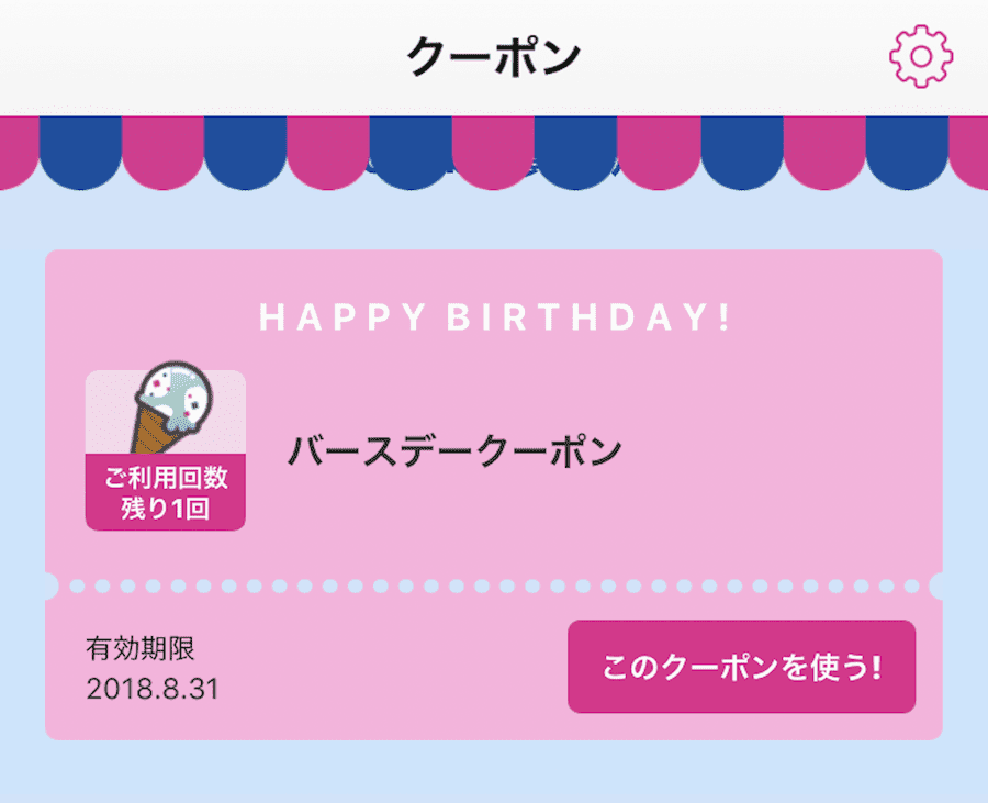 31icecreme-birthday-coupon