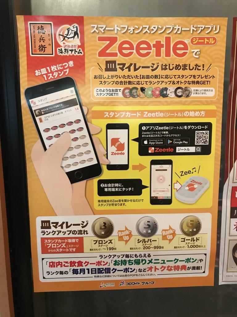 徳兵衛 Zeetle 1