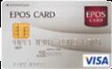 エポスカード カード1
