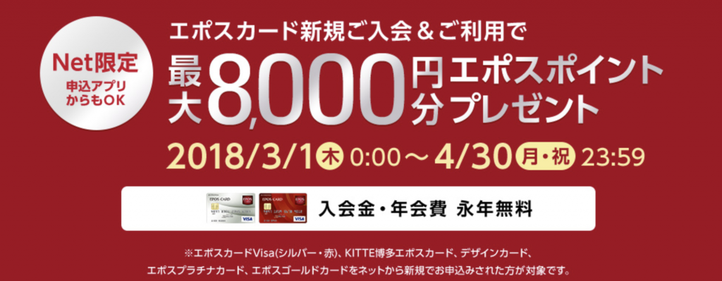 エポスカード 新規キャンペーン 3