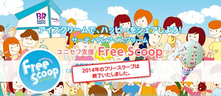 31(サーティーワン)アイスクリーム Free Scoop
