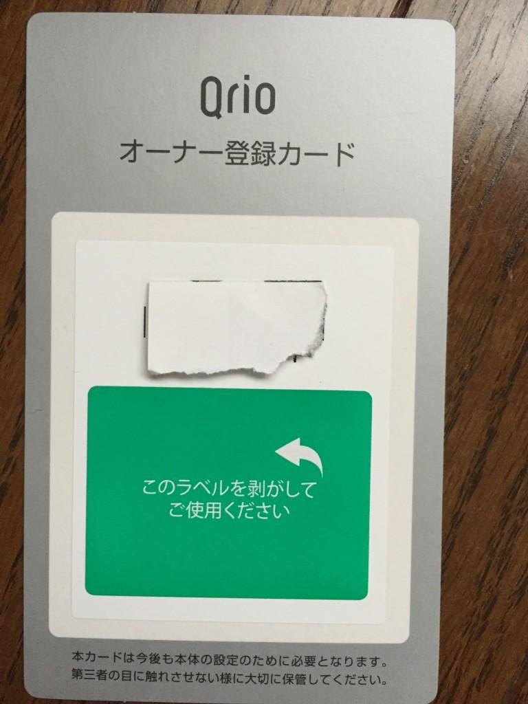 Qrio 13
