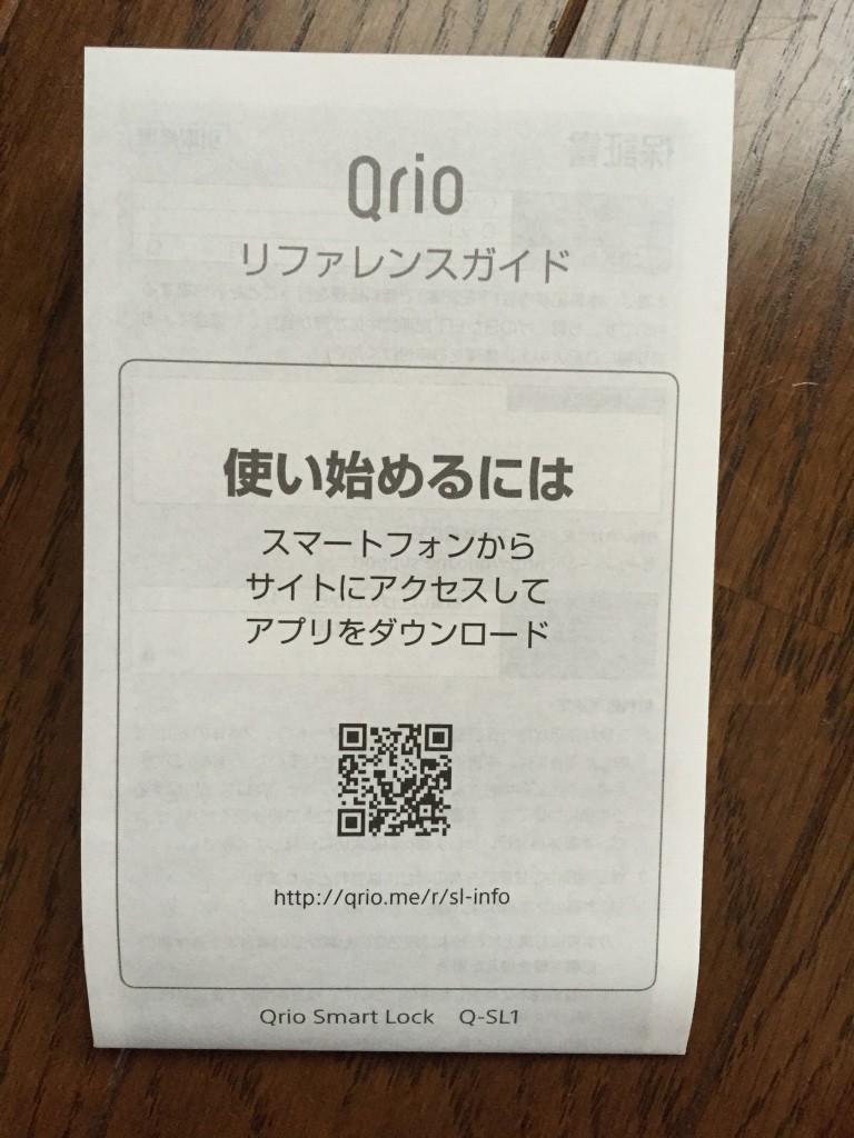 Qrio 8