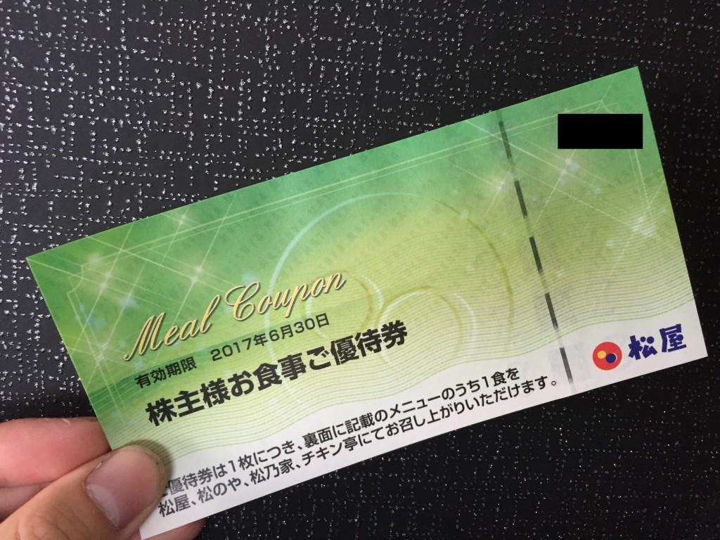 松屋 株主優待券 1