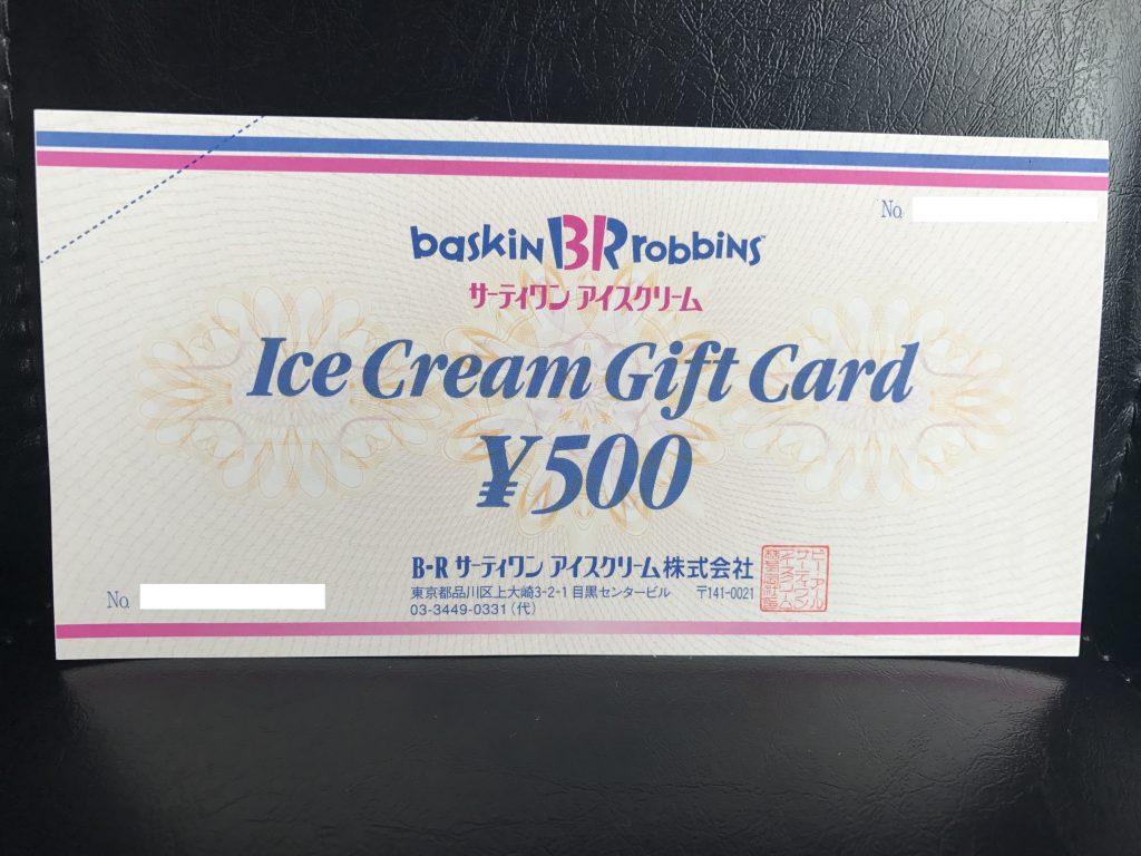31アイスクリーム ふるさと納税 1