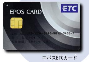 エポスETVカード