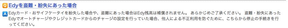 楽天Edy 紛失