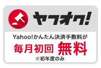 Yahoo! JAPANカード かんたん決済無料