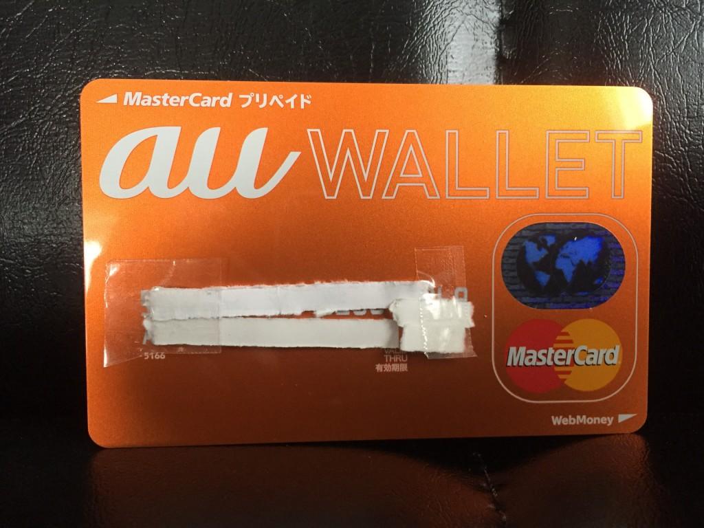 auウォレットカード