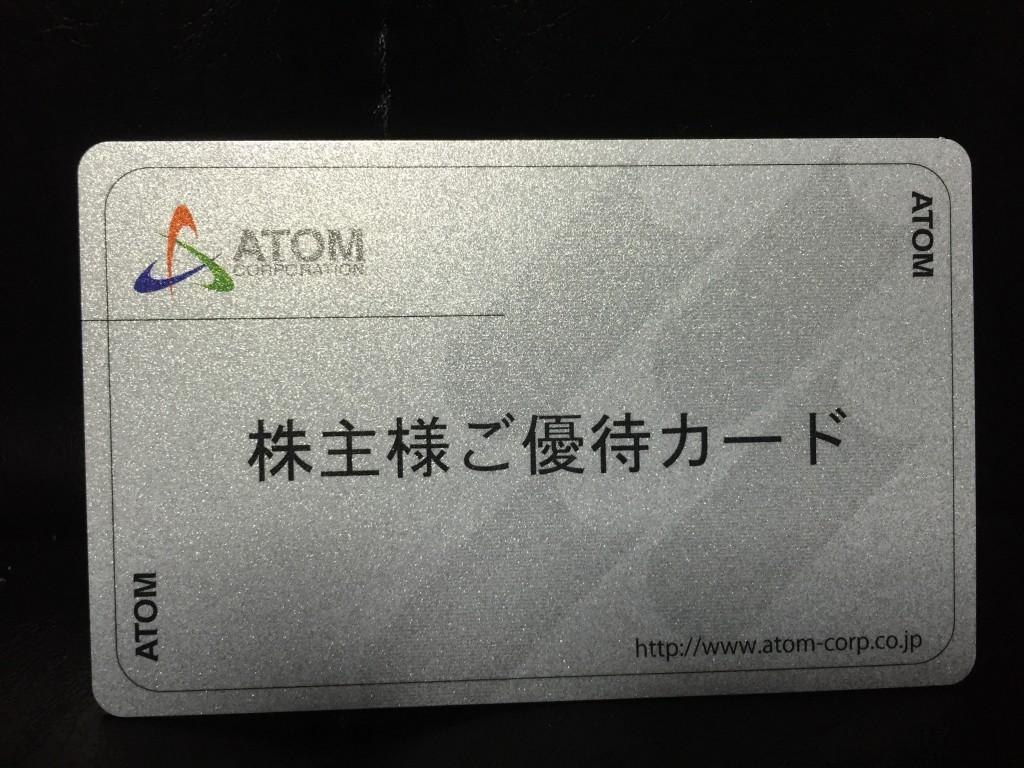 アトム 株主優待カード