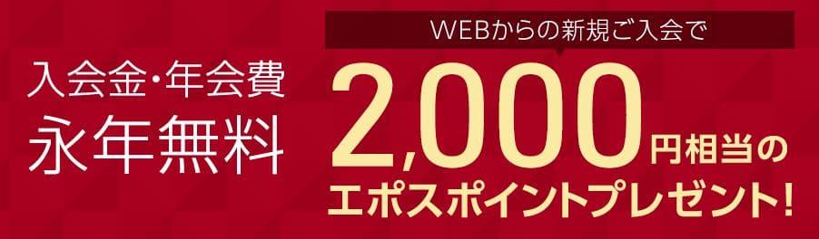 eposcard2000