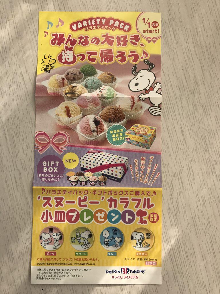 31アイスクリーム キャンペーン 素材 1