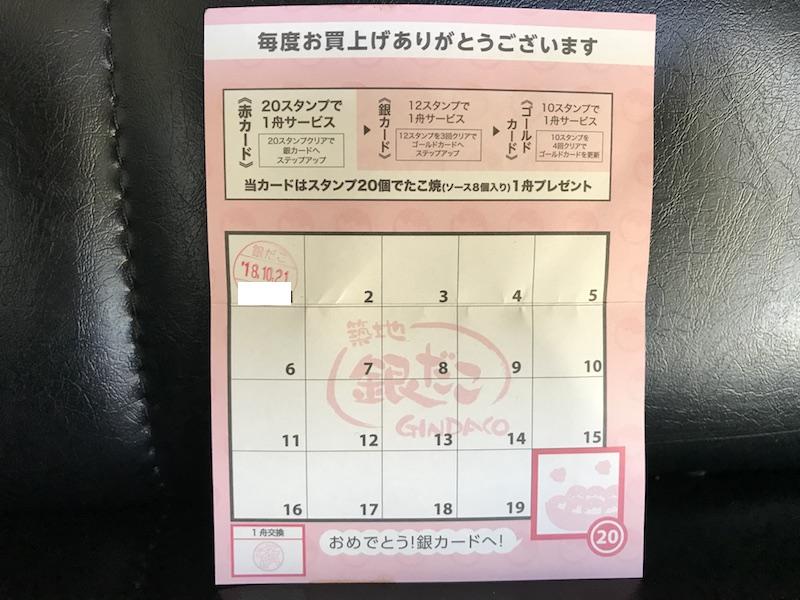 gindako-stamp2