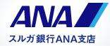 スルガ銀行 ANA支店