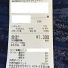 エネオスで安く給油するための割引・節約術を徹底解説!! 1リッター辺り5円引きも夢じゃない!!
