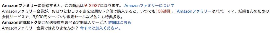 Amazon オムツ代