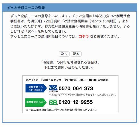 p-onewiz 変更 7