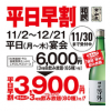 和民(ワタミ)グループで安く食事するための割引・節約術を徹底紹介!! 最大50%引きも可能!