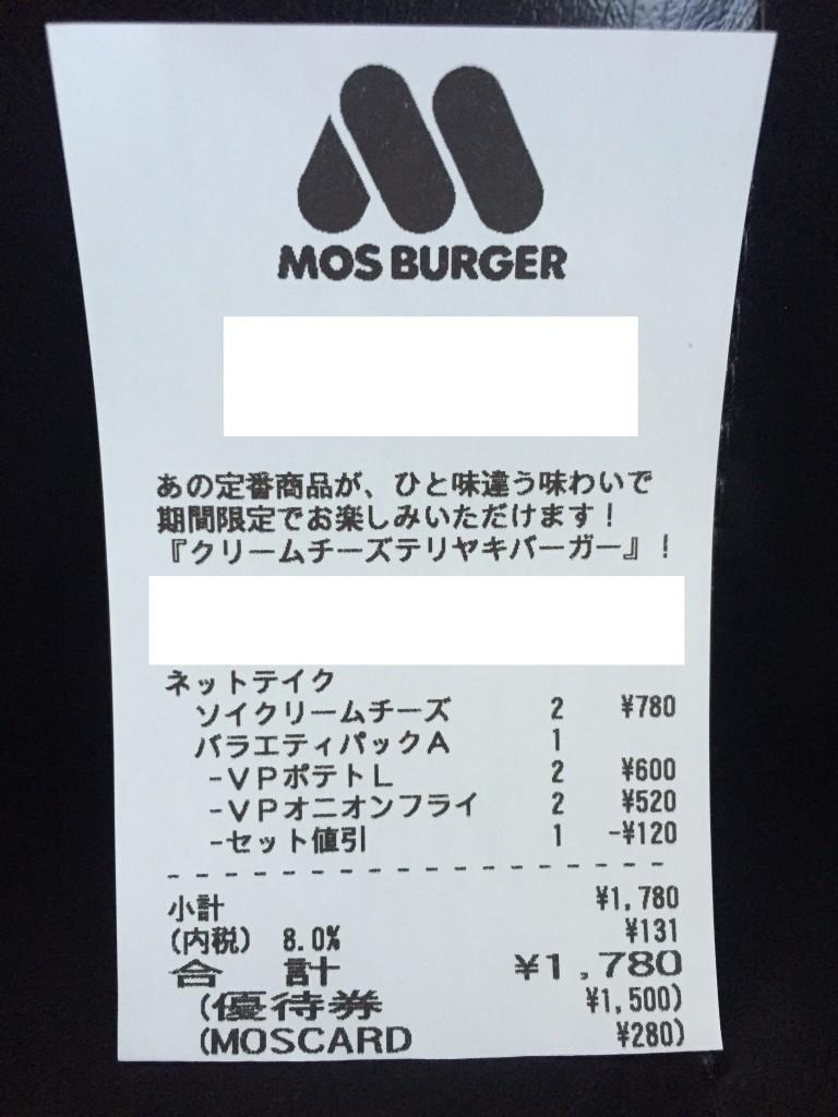 モスバーガー 食事