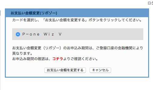 p-onewiz 変更 4