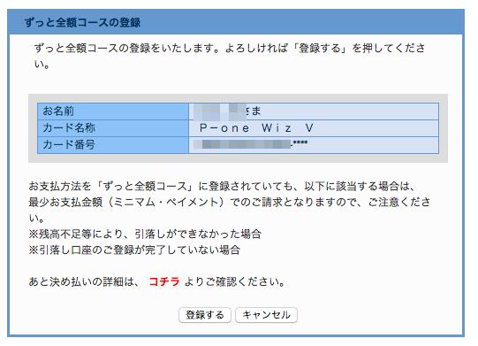 p-onewiz 変更 6