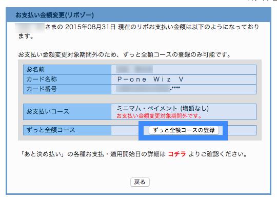 p-onewiz 変更 5