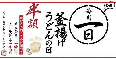 丸亀製麺 1日 半額