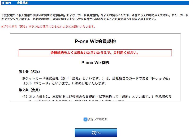 P-one WIZ 会員規約