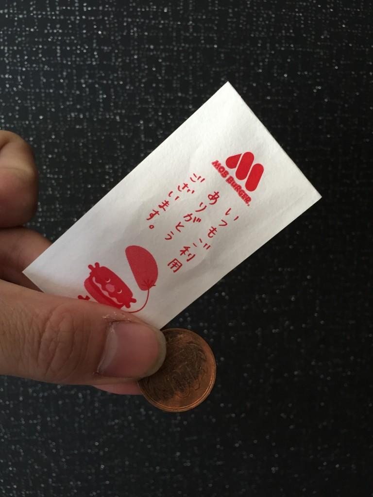 モスバーガー 10円 返金