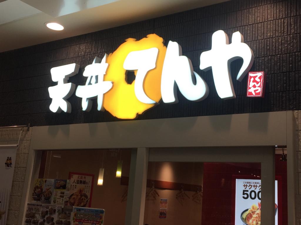てんや ロゴ 1