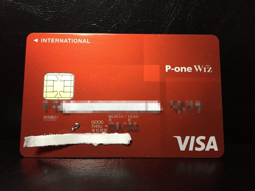 P-one Wiz カード VISA 1
