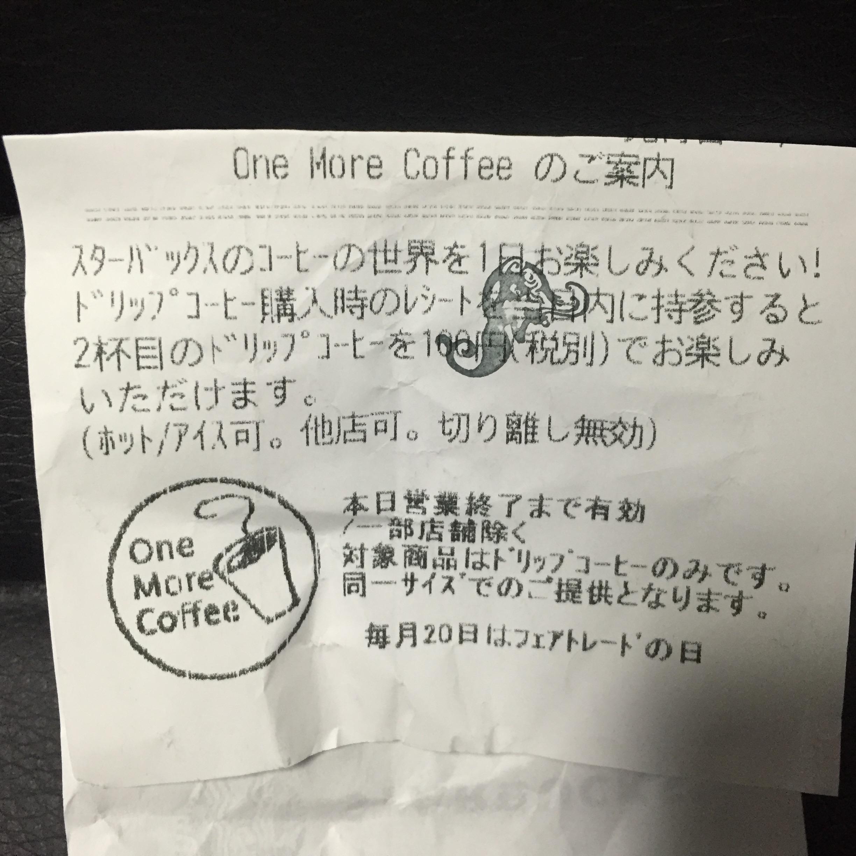 スターバックス ワンモアコーヒー