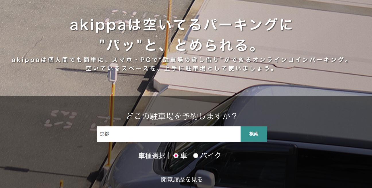 akippa 京都 検索