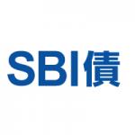 初当選なるか!? 大人気のSBI債の詳細や申し込み方法を徹底解説!!