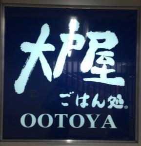 大戸屋 ロゴ 2