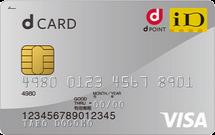 dカード 1