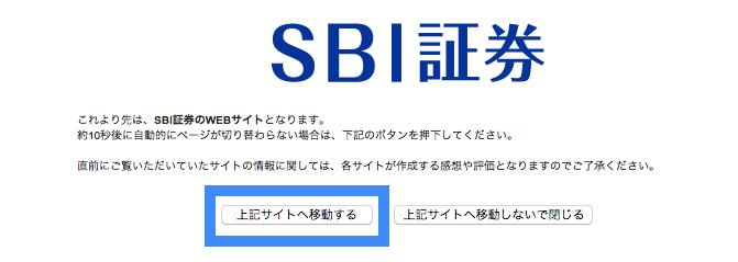 SBI証券 リンク先