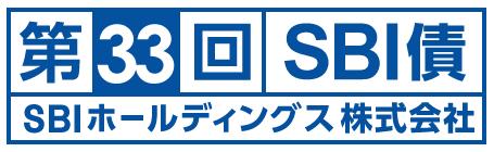 SBI債 10