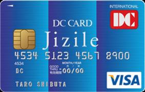 DCカード ジザイル カード