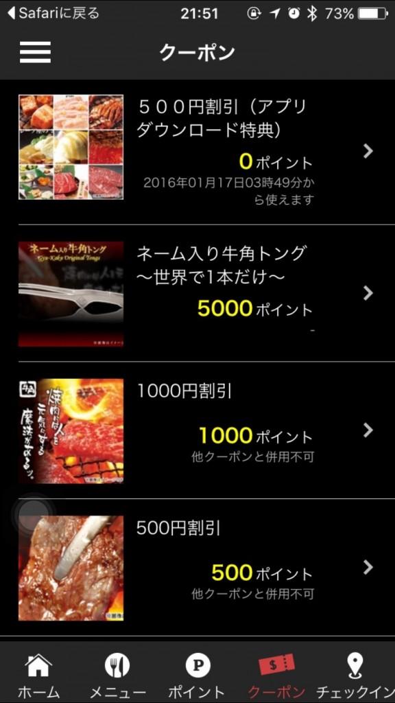 牛角 アプリ 商品