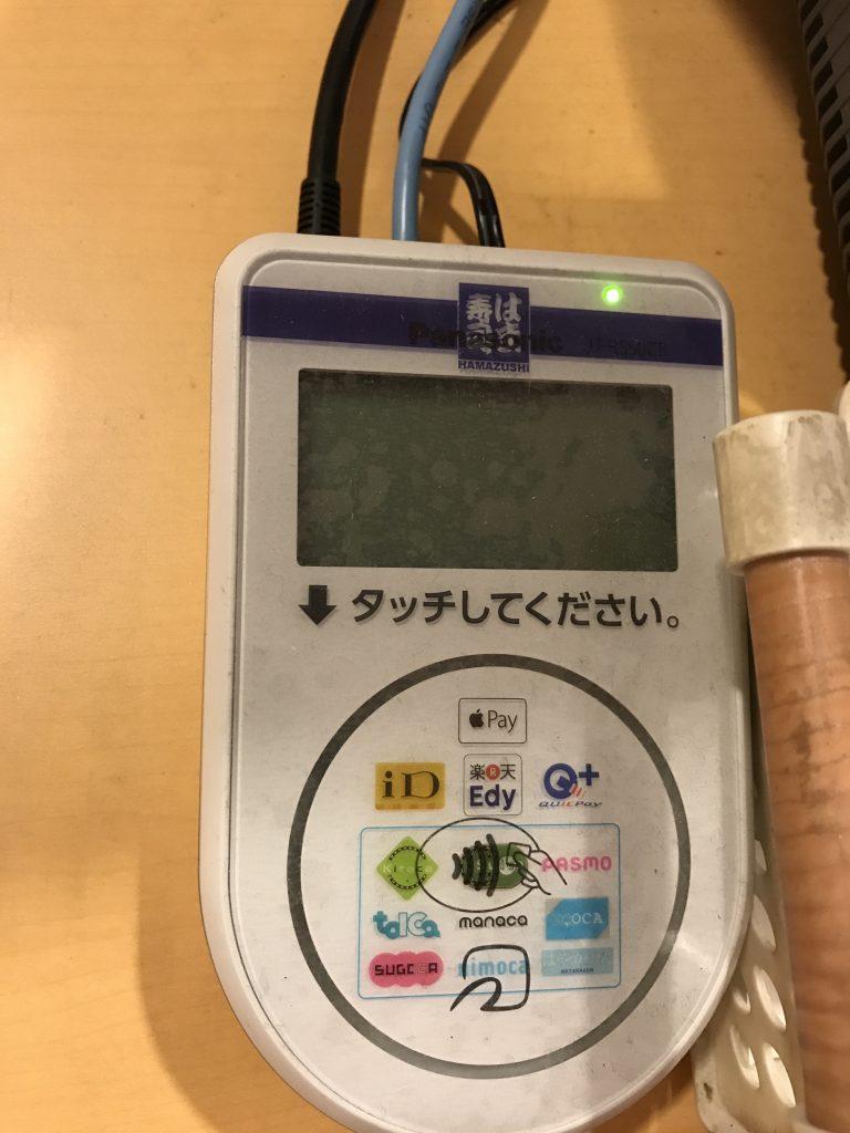 はま寿司 電子マネー 1