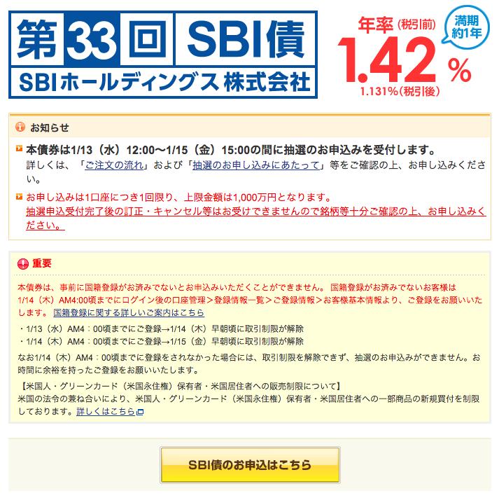 sbi積 申し込み 1