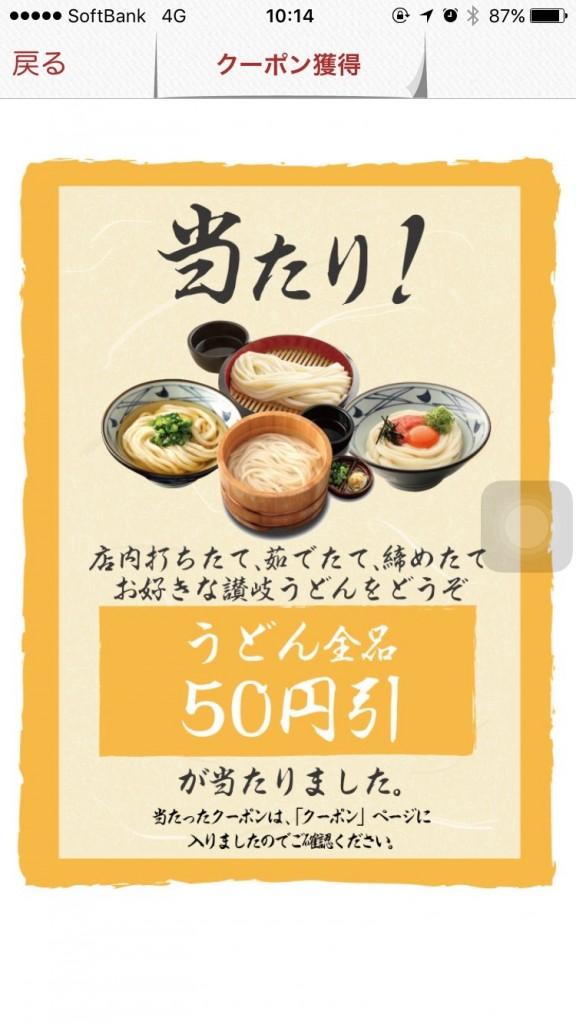 丸亀製麺 クーポン レシート